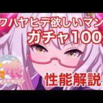 【動画】《ウマ娘》新キャラクタービワハヤヒデの性能解説&ガチャ100連