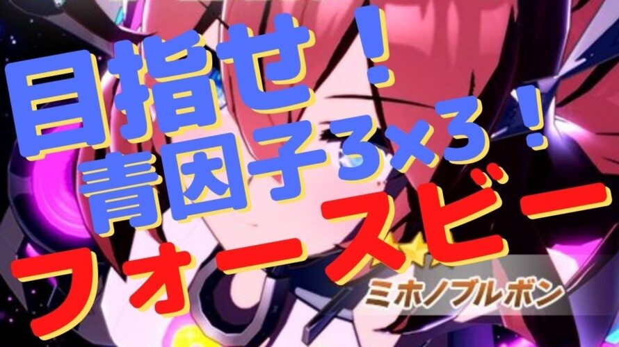 【動画】【ウマ娘】#20 目指せ!青因子★3×3!フォースビー周回!!プルプル【リセマラ勢全力応援ちゃんねる】