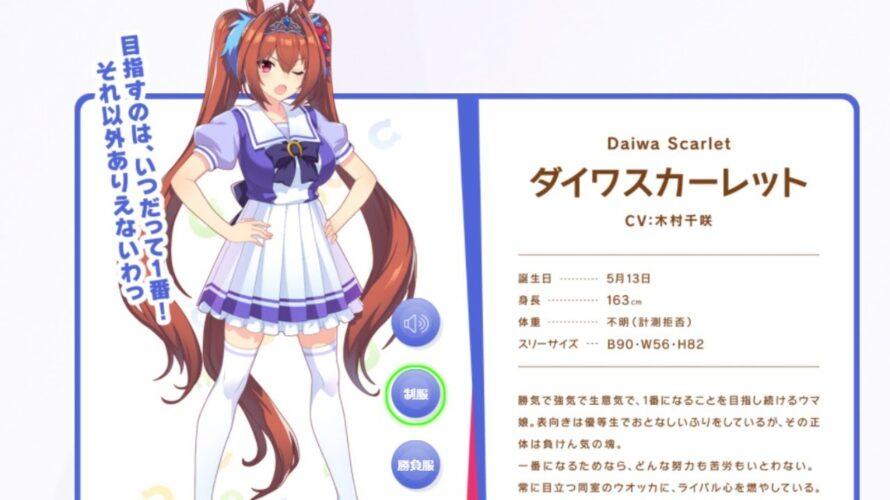 【動画】【ウマ娘】 ダイワスカーレット温泉回 からの レース用育成 [210317]