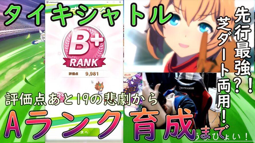 【動画】【切り抜き】初Aランク!タイキシャトル育成法!【ウマ娘 育成 攻略】