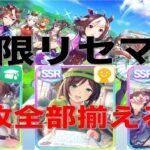 【動画】【ウマ娘】人権SSR全て揃うまで無限リセマラ!!