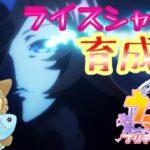 【動画】【ウマ娘】育成初心者のライスシャワー&ブルボン育成!URA優勝させたい!