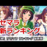 【動画】【ウマ娘】これで完璧!リセマラ最新ランキング!【プリティダービー】