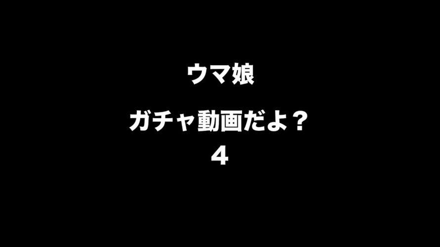 【動画】【ウマ娘】ガチャ動画4
