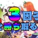 【動画】【ウマ娘プリティーダービー】イベント攻略!【初見さん大歓迎!!】