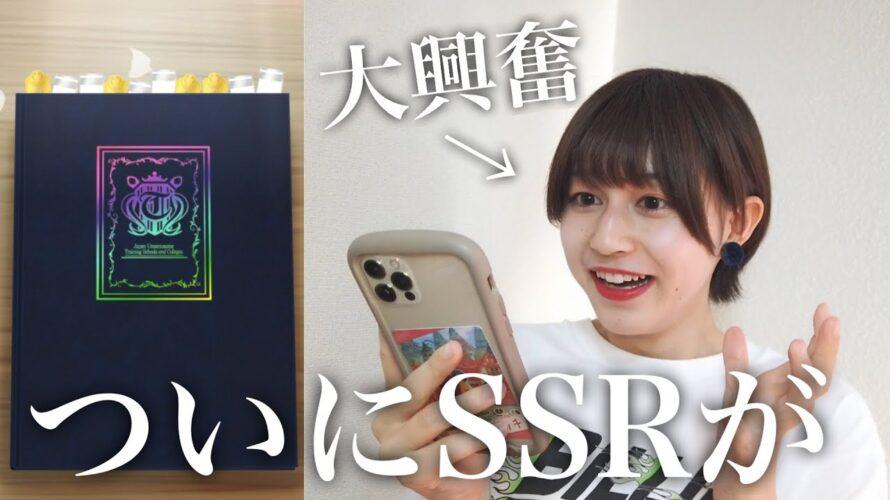 【動画】【ウマ娘】サポートガチャ20連で人生初のSSR自引き、、!!