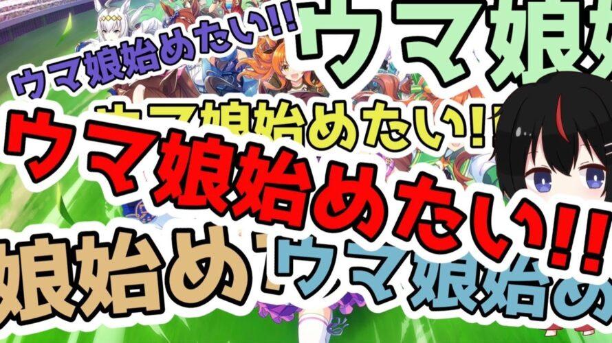 【動画】【ウマ娘】キタサン3凸以上、なおかつバランス見たい気持ち【永久乃ユウ】