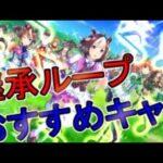 【動画】【ウマ娘】継承ループに最適なキャラ5選+初心者向け2選!【攻略動画】