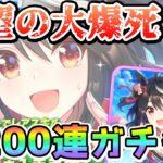 【動画】【ウマ娘】キタサンブラック!5万円で200連ガチャを回した結果、絶望の大爆死…!?SSRピックアップはどこ?