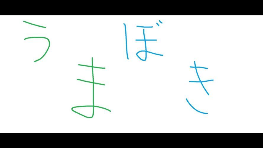 【動画】【簿記/ウマ娘】同時攻略 6日目 夕方まで