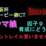 【動画】【ウマ娘 因子9 育成にどうぞ】大阪杯 ダービー卿CT2021 予想 コントレイル買いません!【万券クエスト】
