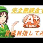【動画】【ウマ娘】短距離でA+育成チャレンジ!【無課金/初心者】