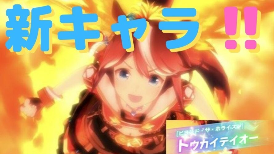 【動画】【ウマ娘 LIVE】#37 新トウカイテイオー交換しるっ!!【無課金】
