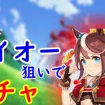 【動画】【ウマ娘/ガチャ】テイオーテイオーテイオーテイオー!