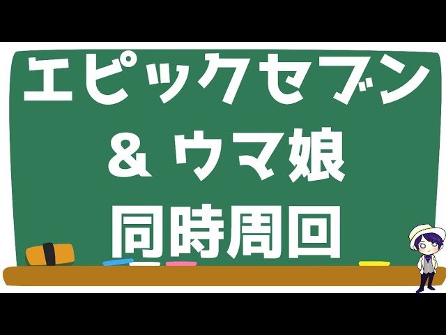 【動画】【エピックセブン】討伐周回&ウマ娘育成【ウマ娘プリティダービー】