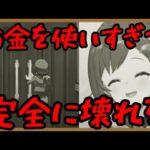 【動画】あまりに酷いウマ娘のガチャにとうとうおかしくなってしまう西園チグサ氏(にじさんじ)