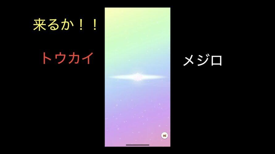 【動画】ウマ娘!アニメコラボガチャ!!