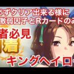 【動画】《ウマ娘》究極に弱い編成でウマ娘を攻略する方法〜キングヘイロー〜