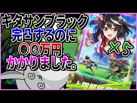 【動画】【ウマ娘】キタサンブラック完凸に〇〇万円を使いガチャ初心者卒業する