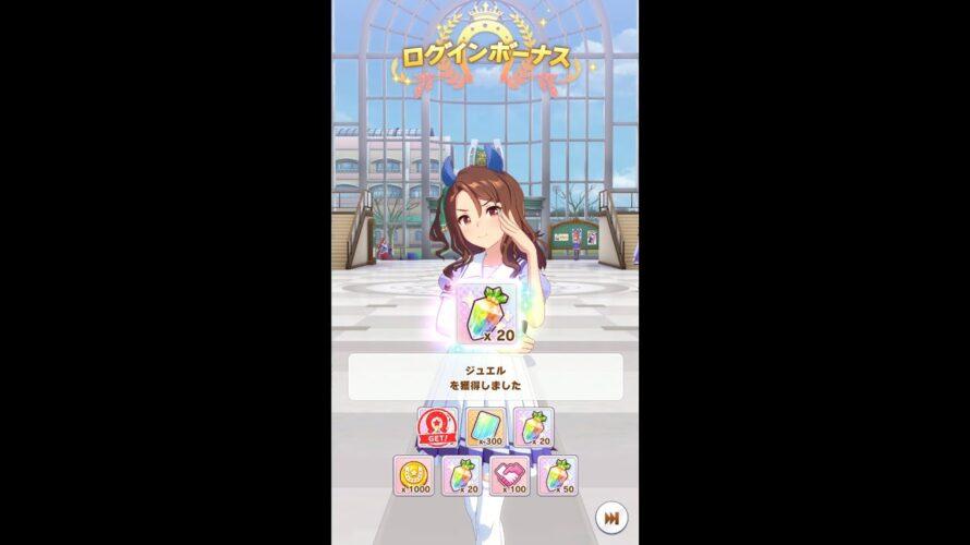 【動画】ゲームウマ娘/ガチャ】インサイドちゃん姉妹は女神