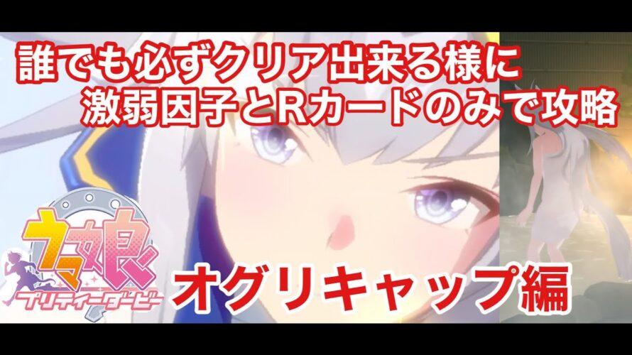【動画】《ウマ娘》究極に弱い編成でウマ娘を攻略する方法〜オグリキャップ編〜