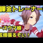 【動画】第05回 ウマ娘!完全無課金トレーナーがレースウマ娘育成を頑張るぞい!