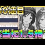 【動画】【#ウマ娘】100連ガチャ!皆ただいま、待たせたね。リセマラ最強サポ2枚狙って回したら泡吹いた。SSR駿川たづな&スーパークリーク【育成/リセマラ/ガチャ/サポートカード/アニメ/初心者】