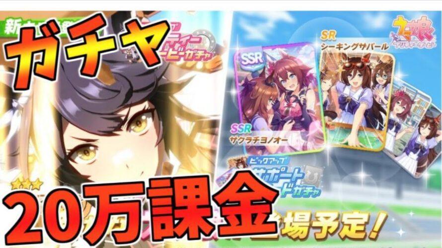 【動画】【ウマ娘】20万円分ガチャ回す
