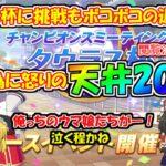 【動画】【ウマ娘】タウラス杯でボコボコ!7、8、9位五連敗の屈辱!怒りの200連!(憤怒)