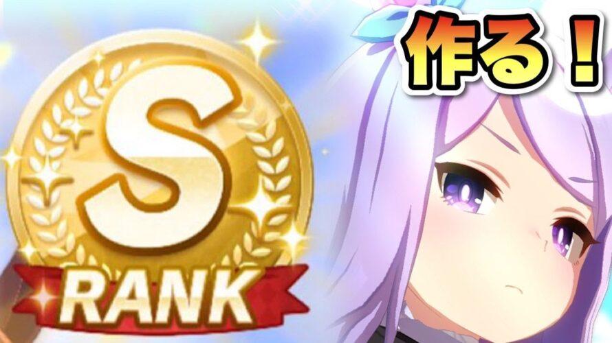 【動画】【ウマ娘】チームランクA5目指したい!#75日目