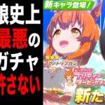 【動画】【ウマ娘】新ガチャ「マヤノトップガン」と「エアグルーヴ」がアプデで登場!!史上最低のクソガチャです・・・!!【柊みゅう】