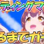 【動画】【ウマ娘】ウェディングマヤノお迎えするまでガチャ回し続ける生放送!【マヤノトップガン】【プリティーダービー】