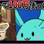 【動画】ウマ娘ガチャに100万円使って思ったこと