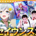【動画】【ウマ娘】青空を往くトリックスター!セイウンスカイ狙いガチャ!!