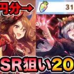 【動画】【ウマ娘】新SSR狙いでサポートカードガチャ200連!まさかの神引きで大興奮!セイウンスカイ、キングヘイロー【スー☆ウマ娘】