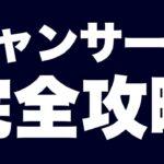 【動画】【ウマ娘】キャンサー杯を攻略する!116日目