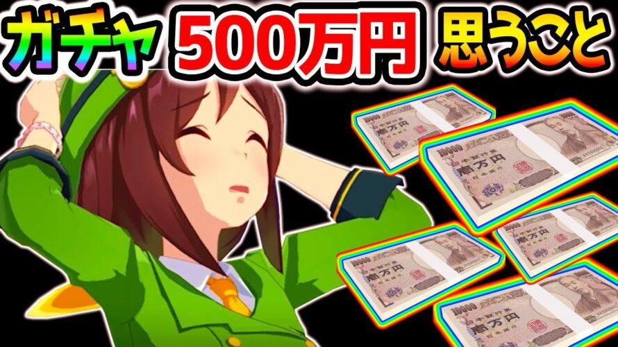 【動画】ウマ娘ガチャに500万円使って思うこと 【ウマ娘解説 NottinTV】