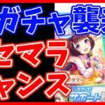 【動画】【ウマ娘】SSR完凸リセマラ手順紹介!!生まれ変わるチャンス!!【どっちも十分強い!!】