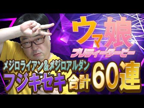【動画】【ウマ娘】奇跡の引き!?フジキセキ&メジロライアン&メジロアルダン狙い60連ガチャ!