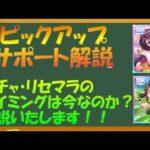 【動画】【ウマ娘】新ピックアップサポート解説 ガチャ、リセマラのタイミングは今なのか?