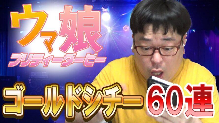 【動画】【ウマ娘】黄金の引き!ゴールドシチー狙い60連ガチャ!