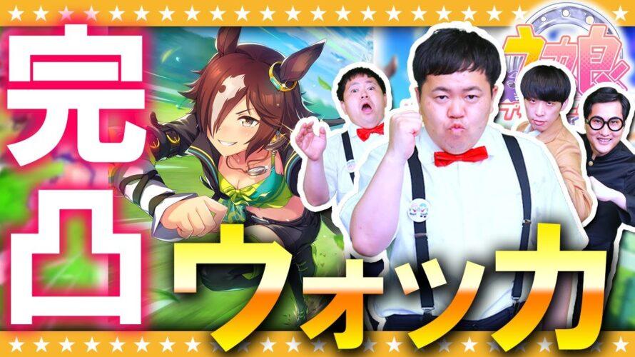 【動画】【ウマ娘】完凸リーチ!かずやウォッカ一点狙いガチャ!!