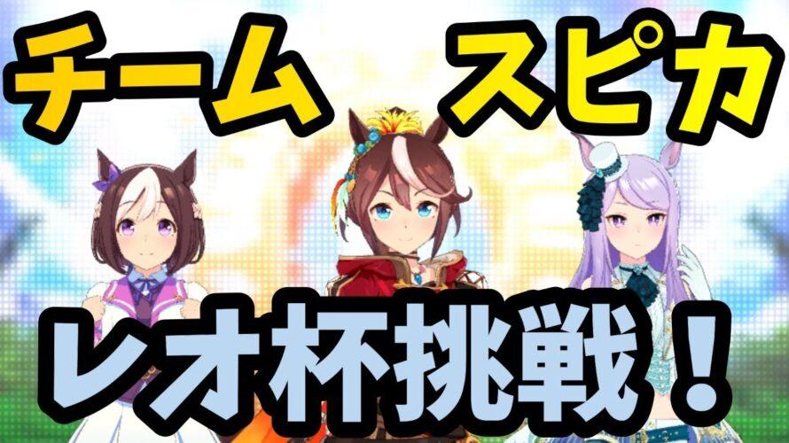【動画】【ウマ娘】ラウンド2まで白マック育成!【レオ杯】