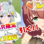 【動画】【ウマ娘】星3確定&SSR確定ガチャ引く!→レオ杯 ラウンド1出走。【ウマ娘プリティーダービー】