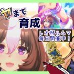 【動画】【ウマ娘】ガチャ更新までレオ杯育成!朝活122日目