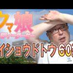 【動画】【ウマ娘】こんな事もある!?メイショウドトウ狙い60連ガチャ!