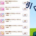 【動画】【ウマ娘ガチャ】ガチャチケット消費するマァァン!!(ウマ娘ガチャ デビルマン)