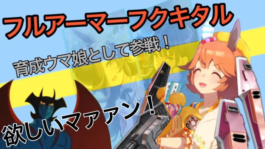 【動画】【ウマ娘ガチャ】フルアーマーフクキタル参戦!欲しいマァァン!(ウマ娘ガチャデビルマン)