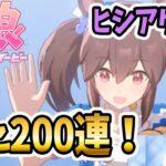【動画】ヒシアケボノ狙いで7連続天井のガチャ200連!!【ウマ娘】