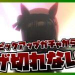 【動画】【ウマ娘】ハーフアニバーサリーの☆3確定ガチャを引いたはずなのに、気づけばいつもの逃げ馬確定ピックアップガチャを引いていました。 #short